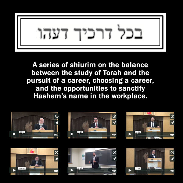 Shiurim presented at LCM fall 2016 orientation on avodas hashem and the world of work (banner image)